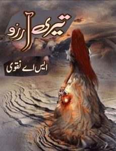 Teri Arzoo Novel Episode 1 By S A Naqvi