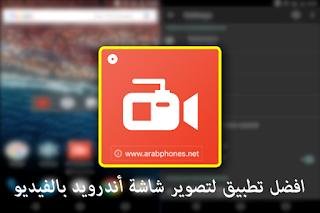 تحميل برنامج AZ Screen Recorder لتسجيل شاشة الأندرويد بالفيديو