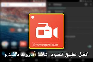 تحميل برنامج AZ Screen Recorder لتسجيل شاشة الاندرويد بالفيديو