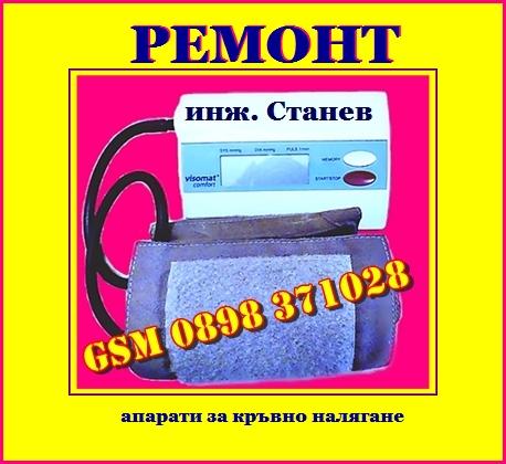 Ремонт на електронни и механични апарати за измерване на кръвно налягане,  инж. Станев,Ремонт на  апарати за измерване на кръвно налягане, кръвно, ремонт,