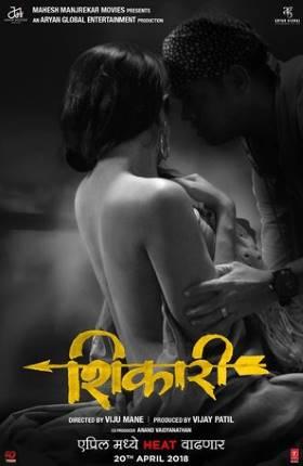 Shikari 2018 Marathi 480p 300MB Movie Download