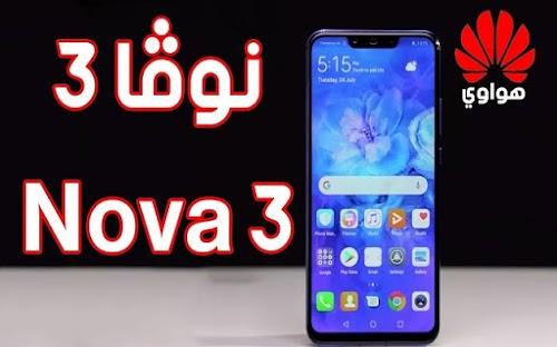 استعراض هاتف هواوي Huawei Nova 3 الجديد