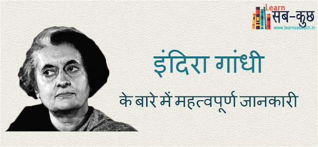 Important Information about Indira Gandhi in Hindi