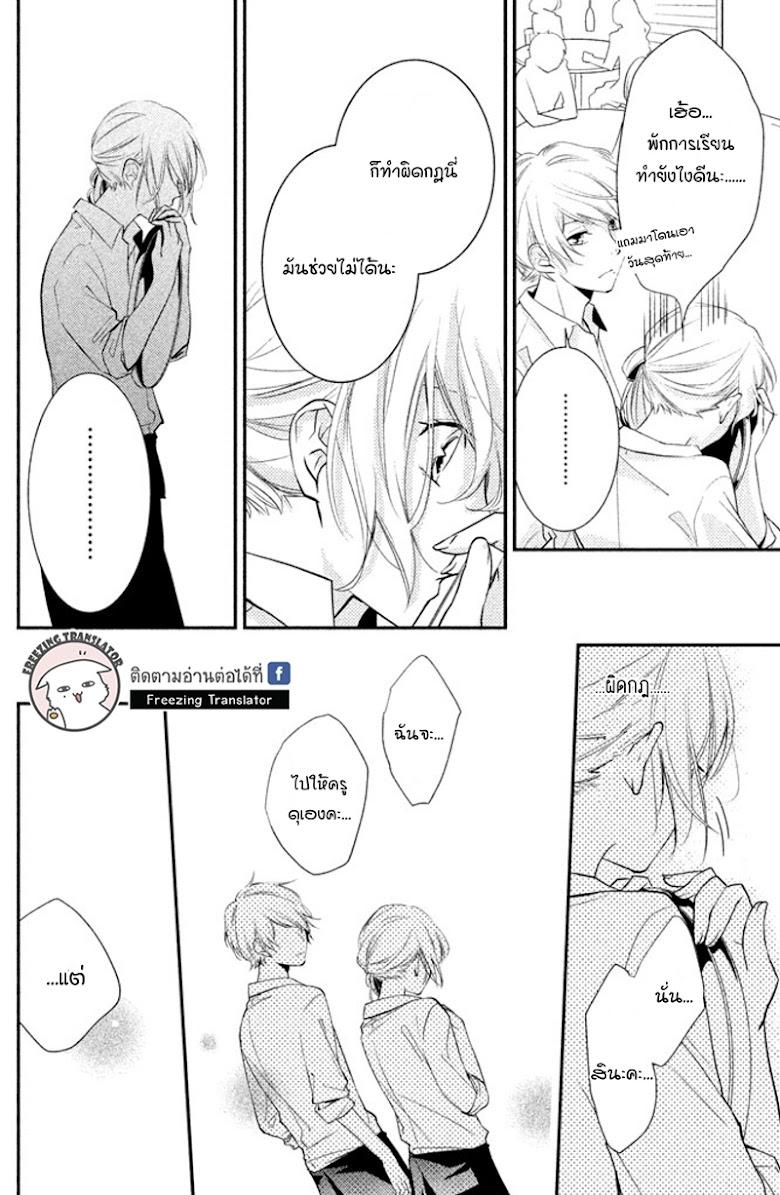 Chiaki-Sempai no Iu Toori - หน้า 28