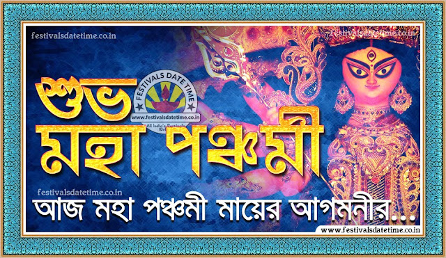 Panchami Durga Puja Bengali Wallpaper Free Download, Subho Panchami Wallpaper