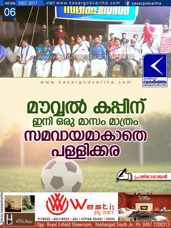 Kerala, Bekal, bekal football, Football tournament, Prathibha-Rajan, Sports, Movval cup football in dilemma