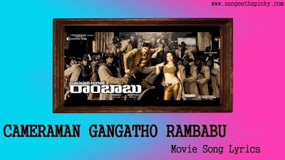 cameraman-gangatho-rambabu-telugu-movie-songs-lyrics