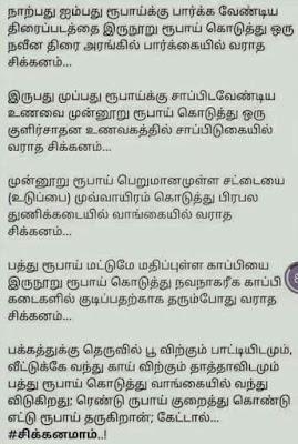 sikanam kavithai, tamil sikanam vilipunarvu vargal, sikanam images download, advice for peoples poem, tamil ARIVURAI lines 2016