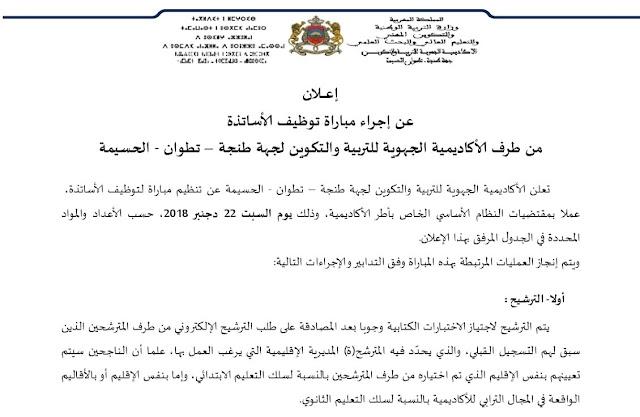 رسميا الإعلان عن مباراة توظيف الاساتذة من طرف اكاديمية جهة طنجة تطوان الحسيمة فوج 2019
