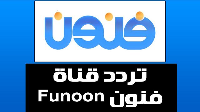 تردد قناة فنون Frequency Channel Funoon على النايل سات