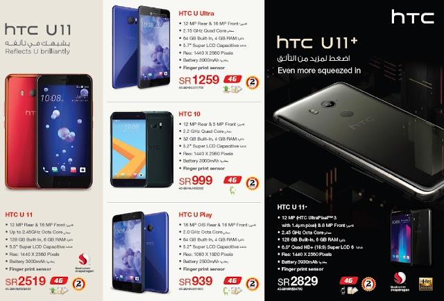 اسعار جوالات HTC فى عروض مكتبة جرير من دليل التسوق فبراير 2018
