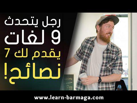 رجل يتكلم 9 لغات يقدم لك 7 أفضل النصائح لتعلم اللغة بسرعة