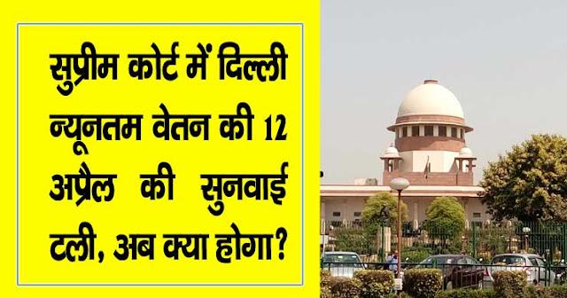 सुप्रीम कोर्ट में Minimum Wage in Delhi 12 April की सुनाई टली, अब क्या होगा