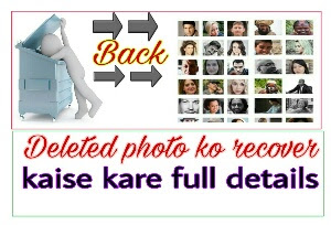 Android phone se delete hua photos images ko kaise recover kare