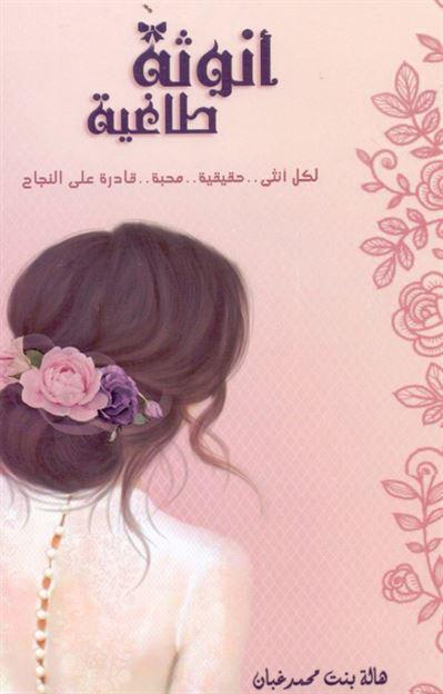 تحميل كتاب أنوثة طاغية – هالة محمد غبان