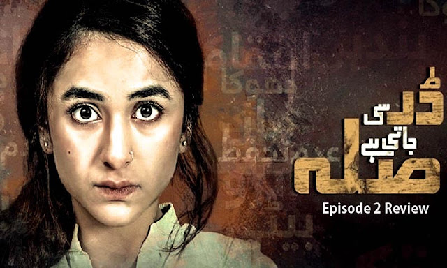 Dar Si Jati Hai Sila Episode 2 Review & Summary : Impressive Performances