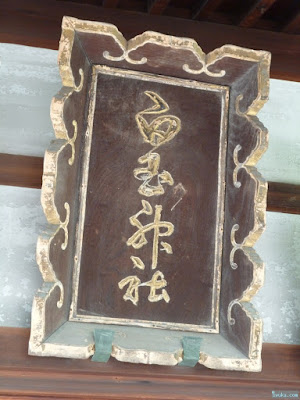 白玉神社扁額