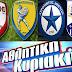 ΕΡΤ1 (16/9): Live Ξάνθη-Παναιτωλικός (17:00), Ατρόμητος-Λαμία (20:00) και «Αθλητική Κυριακή» (22:00)