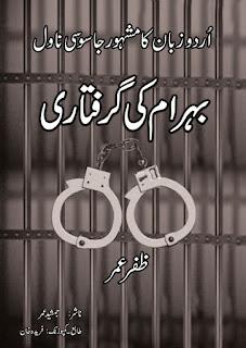 Behram Ki Giriftari Novel By Zafar Umer Pdf Free Download