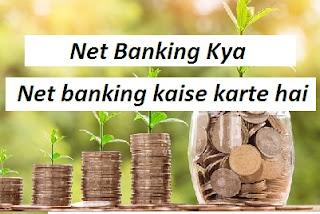 net banking kaise karte hai