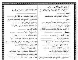 مراجعة رياضيات فصل أول