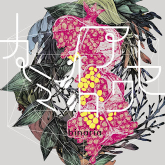 [Lirik+Terjemahan] binaria - Kamiiro Awase (Cocokkan Warna Tuhan)