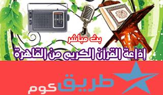 اذاعة القران الكريم من القاهرة بث مباشر mp3 بدون تقطيع
