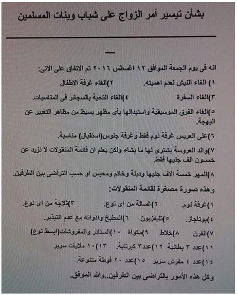 """الجواز للشباب والبنات ببلاش """" وننشر قائمة الاتفاق الجديدة لتيسير الزواج فى مصر """""""