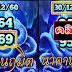 เลขเด็ดนาคานฤมิต 3ตัวบน ผลงานดีมาก!! งวด 30/12/60