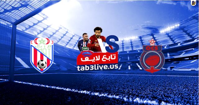 مشاهدة مباراة أولمبيك آسفي والمغرب التطواني بث مباشر اليوم 11-08-2020 الدوري المغربي