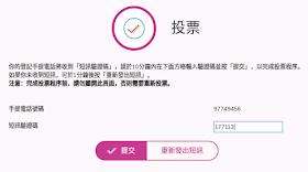 7. 投票人的登記手提電話會收到短訊驗證碼,須於10分鐘內輸入驗證碼,及按「提交」以完成投票程序。