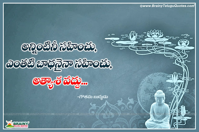 Here is Goutama Buddha Life Quotes in Telugu, Goutama Buddha Motivational Quotes in Telugu, Goutama Buddha Inspiration Quotes in Telugu, Goutama Buddha HD Wallpapers, Goutama Buddha Images, Goutama Buddha Thoughts and Sayings in Telugu, Goutama Buddha Photos, Goutama Buddha Wallpapers, Goutama Buddha Telugu Quotes and Sayings and more avilabel here free online.