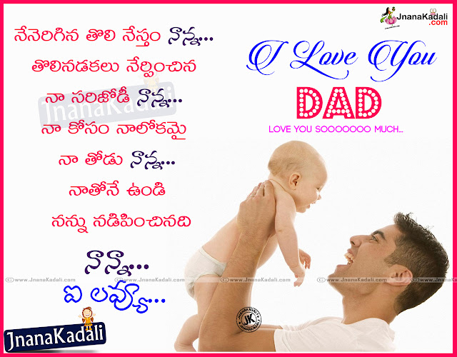 Here is a Telugu language Father Birthday Quotes and Messages online, Nice Birthday Telugu  Thoughts online, Father and Son Birthday Quotations images, Nice Birthday Telugu Thoughts Birthday Greetings online, Telugu Birthday Telugu quotes for Father.