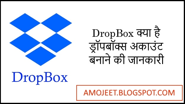 Dropbox-Account-Kaise-Banaye-DropBox-Kya-Hai
