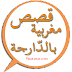 تحميل تطبيق قصص مغربية بالدارجة