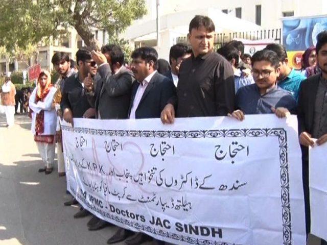 ڈاکٹروں نے ضلع صحت کے اتھارٹی نظام کے خلاف ریلی کا مرحلہ شروع کیا