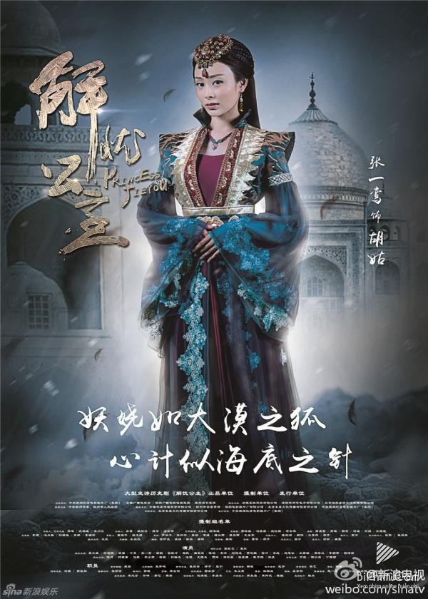 Xem Phim Công Chúa Giải Ưu 2016