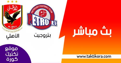 مشاهدة مباراة الأهلي وبتروجيت بث مباشر بتاريخ 01-12-2018 الدوري المصري
