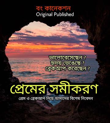প্রেমের সমীকরণ | Premer Somikoron | Bangla Article