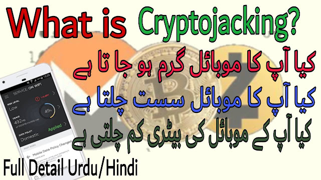 Cryptojacking Kya Hai Aur Iske Attack Se Kaise Bache best tips hindi me