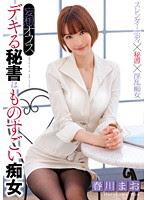 (Re-upload) ADZ-307 妄想オフィス デキる秘書は