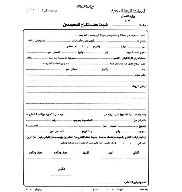 عقد زواج عرفى مصرى pdf