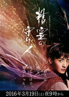 Seirei no Moribito -Người Bảo vệ linh Hồn - Seirei no Moribito ~Guardian of the Spirit Live Action VietSub