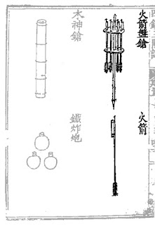 Ming Chinese Rocket Spear