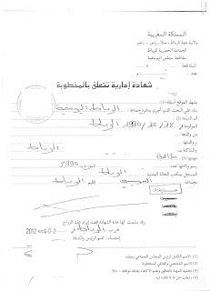 وثائق الزواج المختلط بالمغرب 12