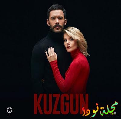 مسلسل الغراب Kuzgun