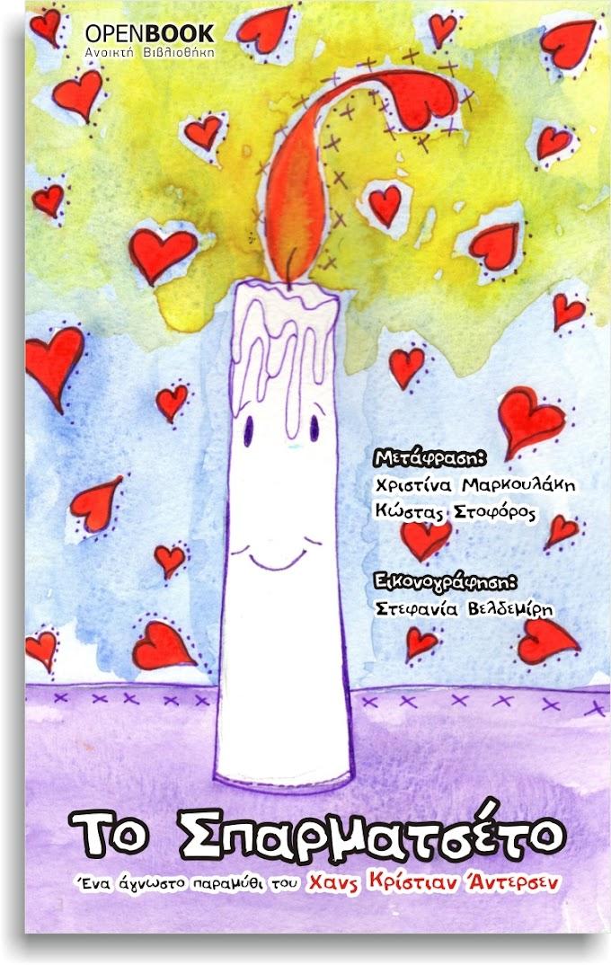 """""""Το Σπαρματσέτο"""" - Το άγνωστο παραμύθι του Χανς Κρίστιαν Άντερσεν στα Ελληνικά!"""