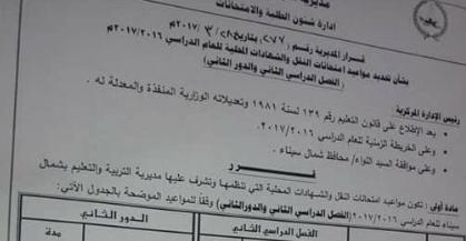 ننشر جدول مواعيد امتحانات نهاية العام بمحافظة شمال سيناء 2017