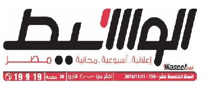 وظائف وسيط القاهرة عدد الجمعة 11 نوفمبر 2016