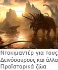 Ντοκιμαντέρ για τους Δεινόσαυρους και άλλα Προϊστορικά Ζώα